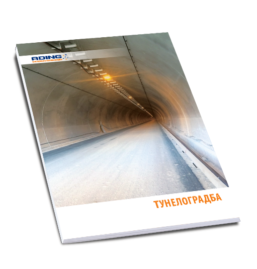 tunelogradba brosura